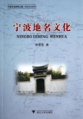 宁波地名文化(宁波文化研究工程·特色文化研究)