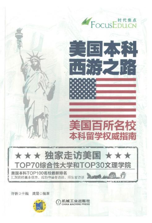 美国本科西游之路:美国百所名校本科留学权威指南