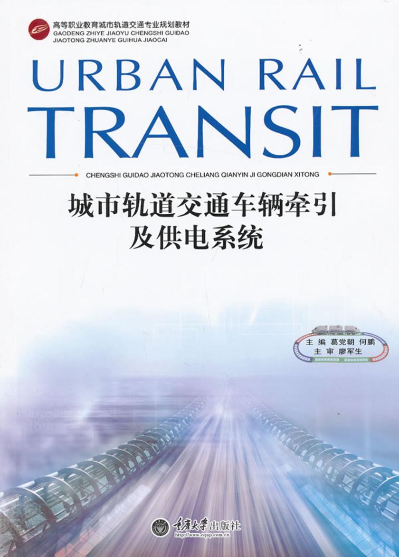 城市轨道交通车辆牵引及供电系统