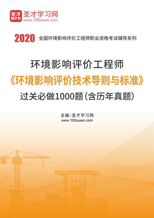 2020年环境影响评价工程师《环境影响评价技术导则与标准》过关必做1000题(含历年真题)