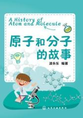 原子和分子的故事(试读本)(仅适用PC阅读)
