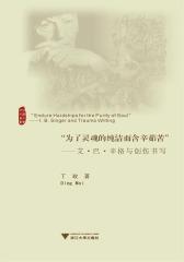 为了灵魂的纯洁而含辛茹苦:艾·巴·辛格与创伤书写(外国文学研究丛书)