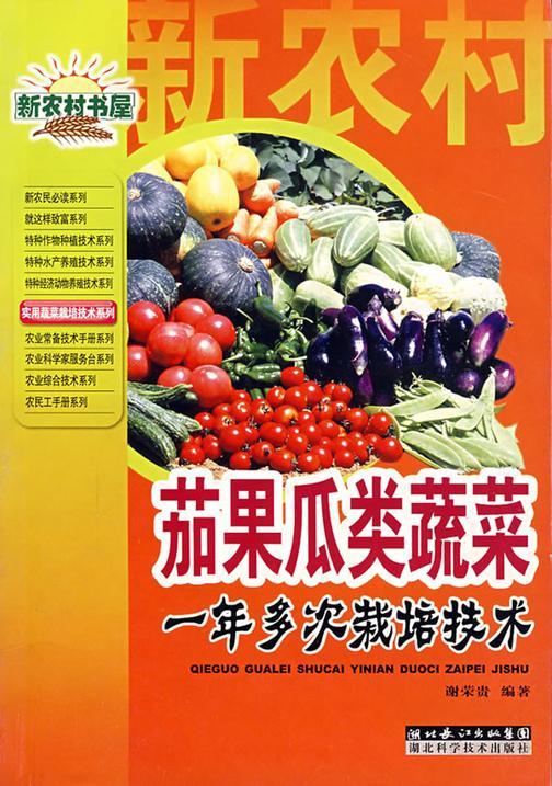 茄果瓜类蔬菜一年多次栽培技术(新农村书屋丛书)