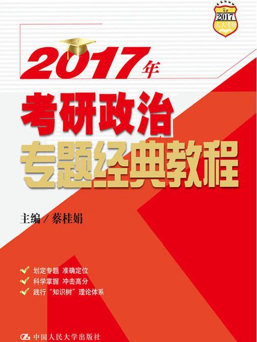 2017年考研政治专题经典教程