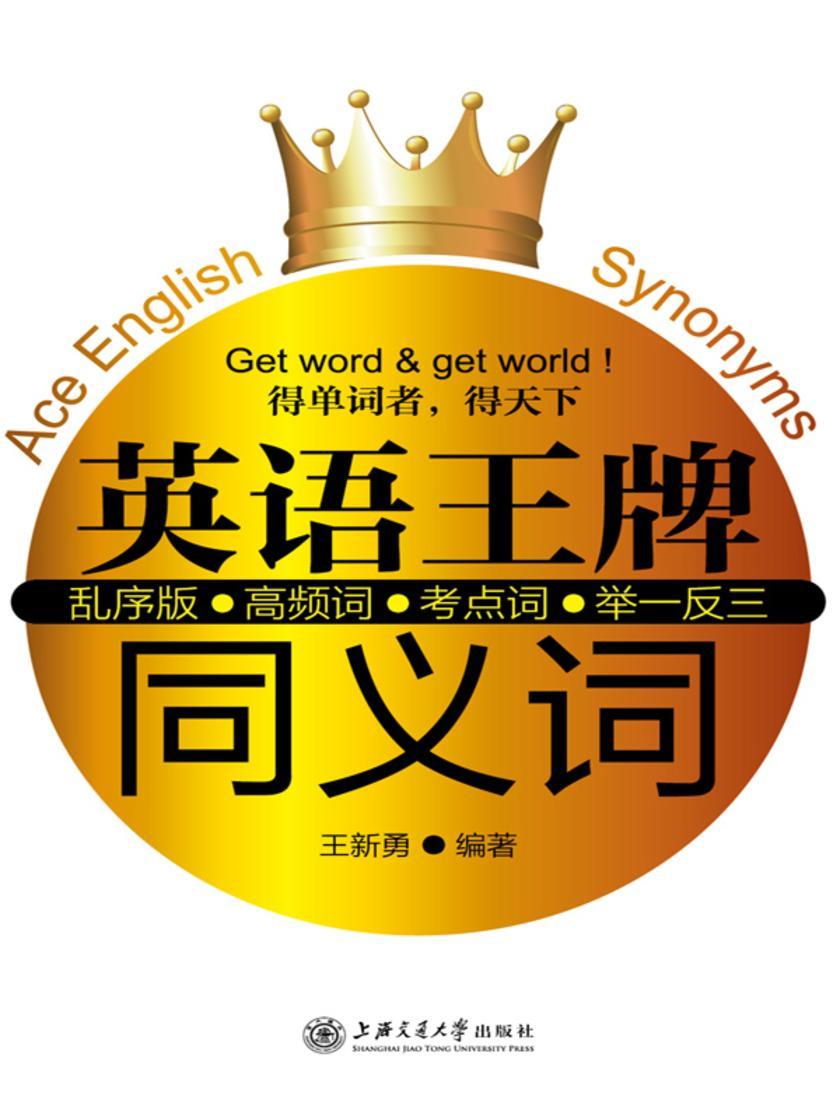 英语王牌同义词