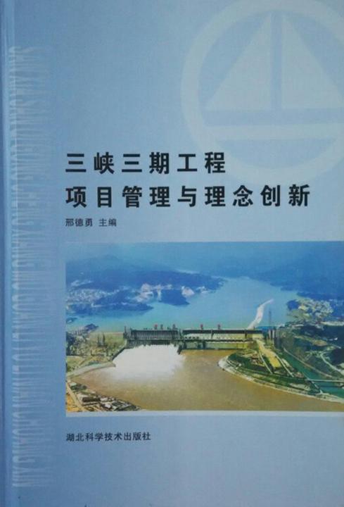 三峡三期工程项目管理与理念创新