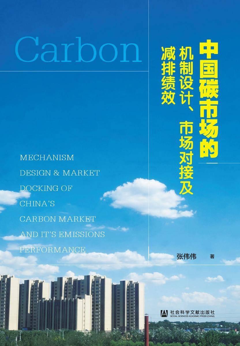 中国碳市场的机制设计、市场对接及减排绩效