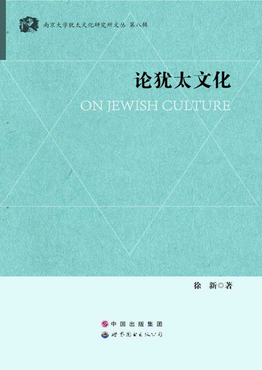 论犹太文化