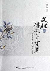 文化的传承与变革——跨文化语境中金庸小说的艺术转型