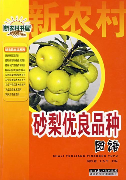 砂梨优良品种图谱