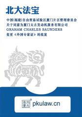 中国(福建)自由贸易试验区厦门片区管理委员会关于同意为厦门太古发动机服务有限公司GRAHAM CHARLES SAUNDERS变更《外国专家证》的批复