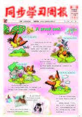 《同步学习周报》 英语 四年级(合订本) 2014003期(电子杂志)(仅适用PC阅读)