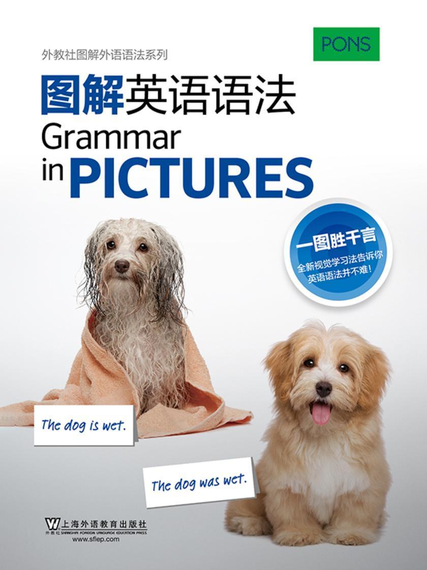 图解英语语法