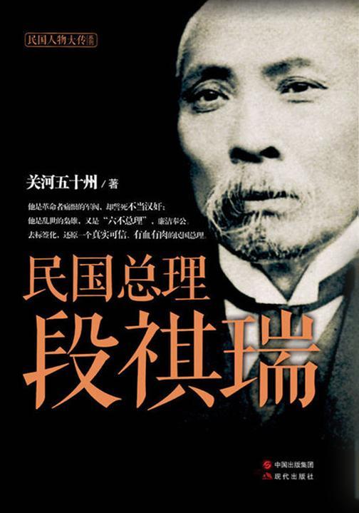 民国总理段祺瑞