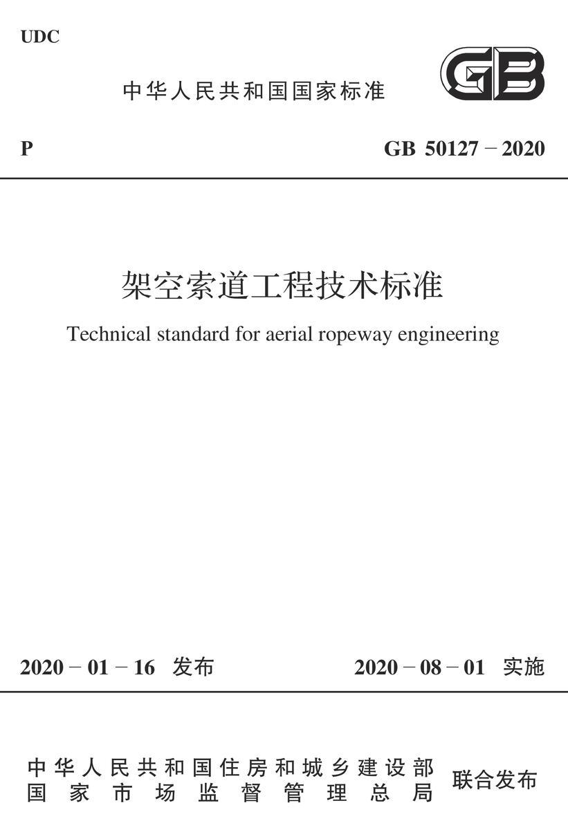 GB 50127-2020 架空索道工程技术标准