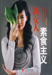 新女人素食主义(试读本)