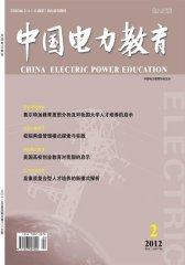 中国电力教育 旬刊 2012年04期(电子杂志)(仅适用PC阅读)