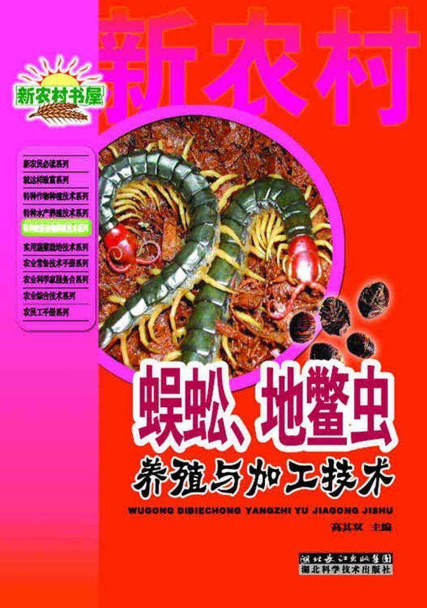 蜈蚣、地鳖虫养殖与加工技术(特种经济动物养殖技术丛书)