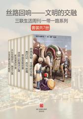 丝路回响——文明的交融(套装共7册)(电子杂志)