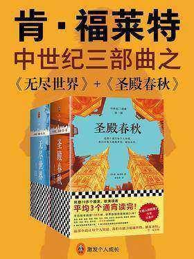 肯·福莱特:《圣殿春秋》+《无尽世界》(共6册)