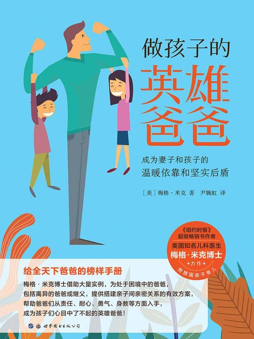做孩子的英雄爸爸:成为妻子和孩子的温暖依靠和坚实后盾(奇想国童书)