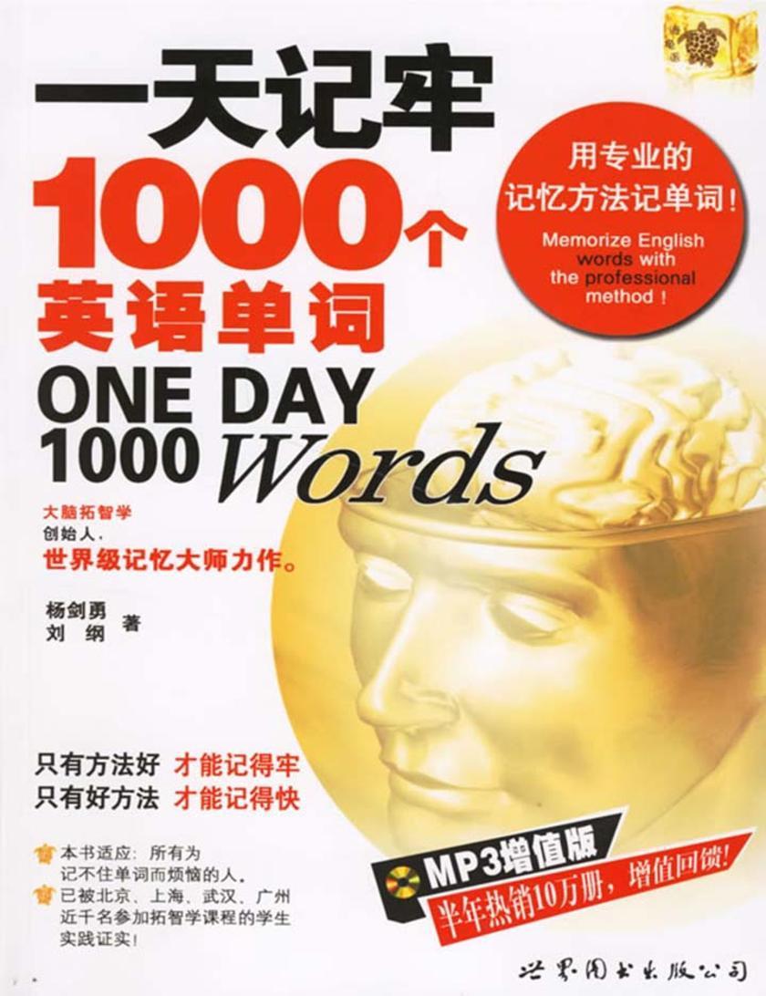 一天记牢1000个英语单词(不提供光盘内容)(仅适用PC阅读)