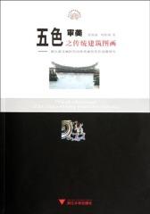 五色审美之传统建筑图画——浙江武义地区民间传统建筑色彩问题研究