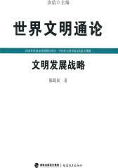 世界文明通论:文明发展战略
