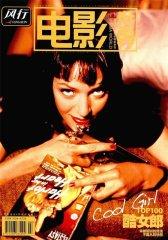 电影世界 月刊 2012年04期(电子杂志)(仅适用PC阅读)