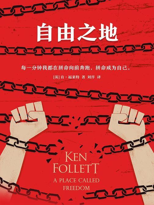 肯·福莱特:自由之地