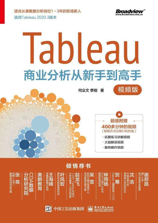 Tableau商业分析从新手到高手(视频版)