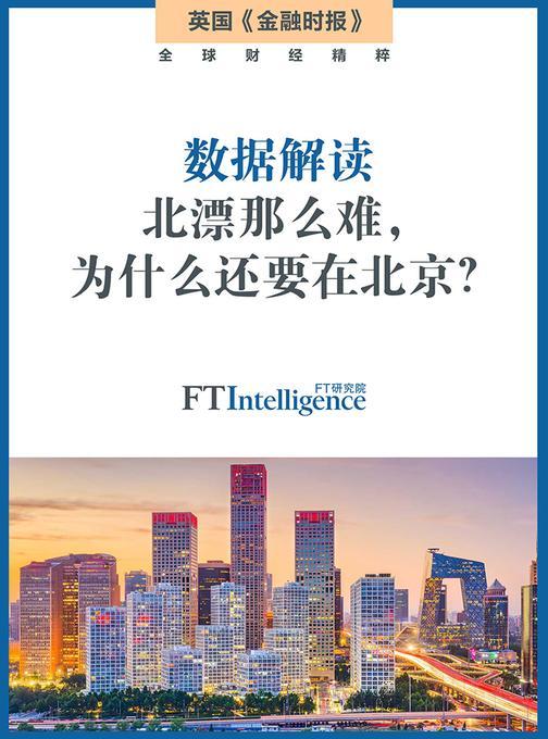 数据解读:北漂那么难,为什么还要在北京?(英国《金融时报》特辑)(电子杂志)