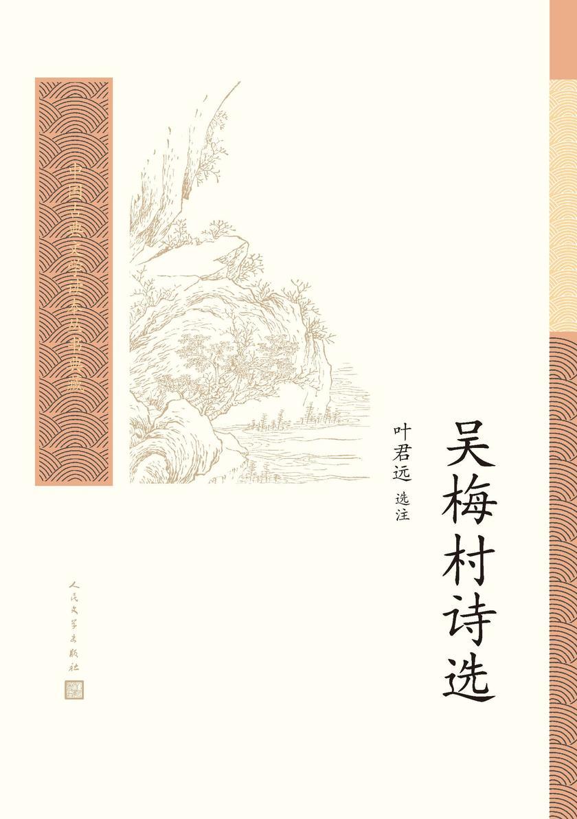 吴梅村诗选