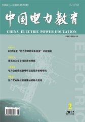 中国电力教育 旬刊 2012年06期(电子杂志)(仅适用PC阅读)