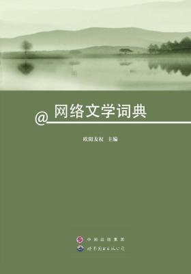 网络文学词典