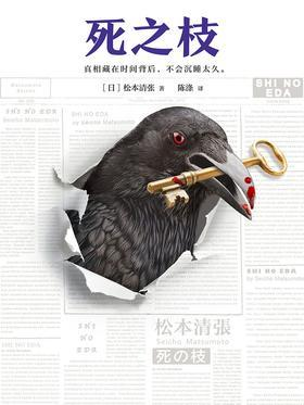 松本清张:死之枝