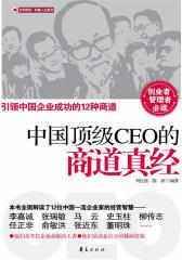 中国  CEO的商道真经