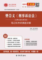 樊崇义《刑事诉讼法》(法律出版社第3版)笔记和考研真题详解(仅适用PC阅读)