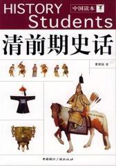 清前期史话