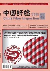 中国纤检 月刊 2012年05期(电子杂志)(仅适用PC阅读)