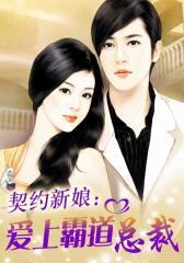 契约新娘:爱上霸道总裁1