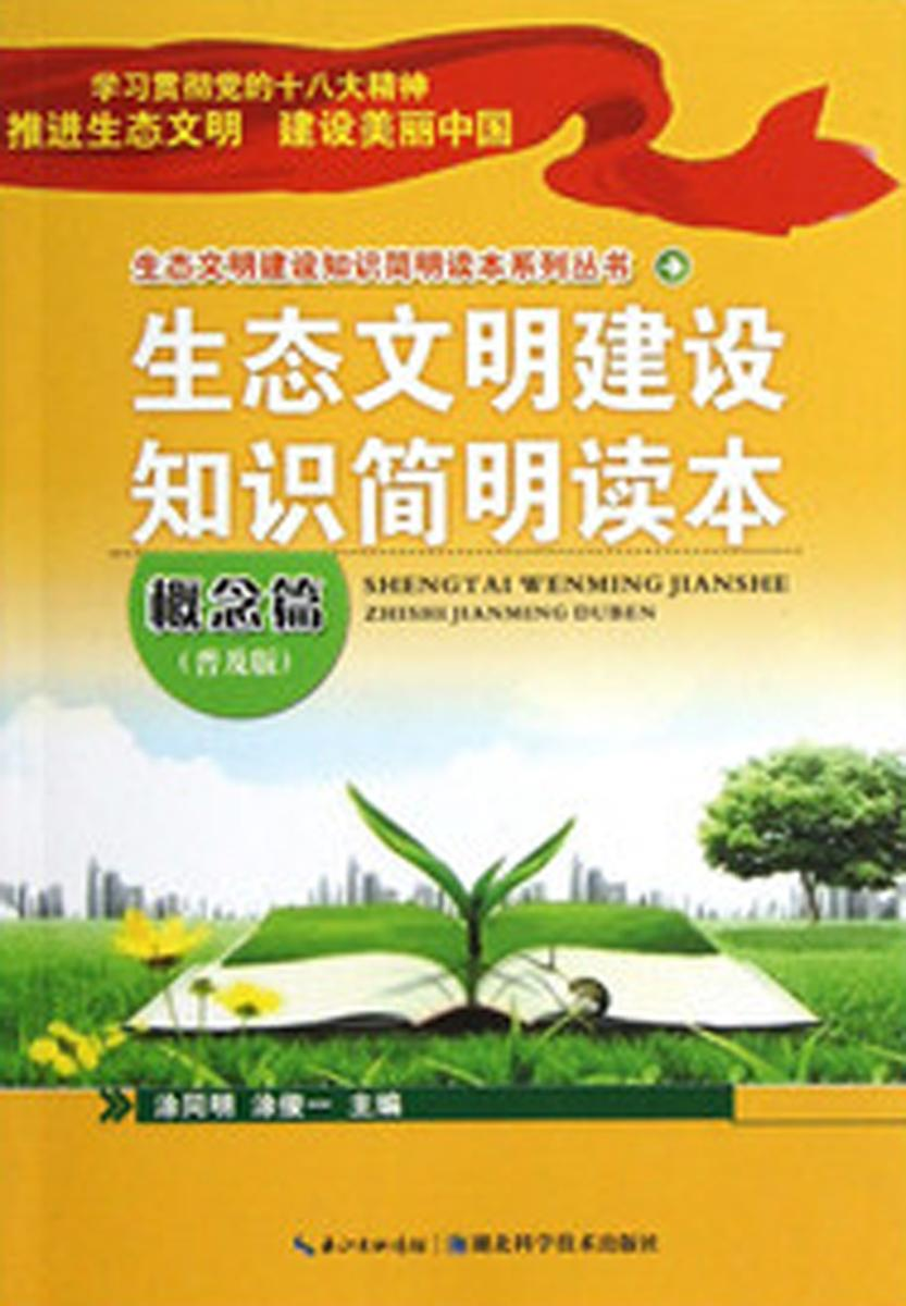 生态文明建设知识简明读本(概念篇)