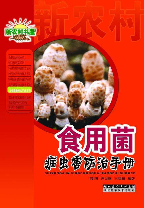 食用菌病虫害防治手册