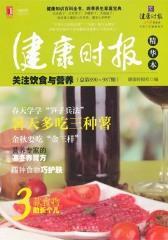 健康时报精华本——关注饮食与营养(总第890期~987期)