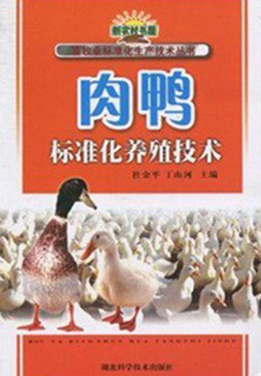 肉鸭标准化养殖技术(畜牧业标准化生产技术丛书,新农村书屋)