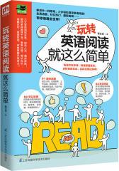 玩转英语阅读就这么简单(试读本)