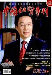 中国经贸导刊 旬刊 2012年06期(电子杂志)(仅适用PC阅读)