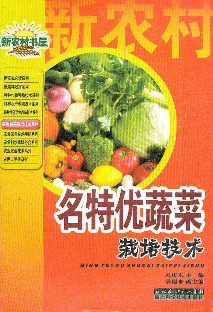 名特优蔬菜栽培技术(新农村书屋丛书)