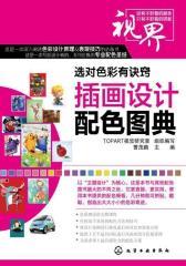 选对色彩有诀窍--插画设计配色图典(试读本)(仅适用PC阅读)