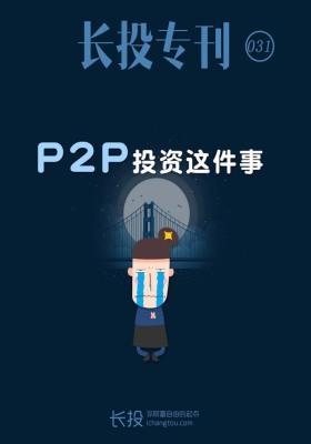 长投专刊第031期:P2P投资这件事